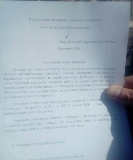 На шахте «Белореченская» началась забастовка, — соцсети