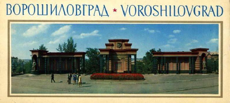 Пасечник распорядился по праздникам называть Луганск «Ворошиловградом»