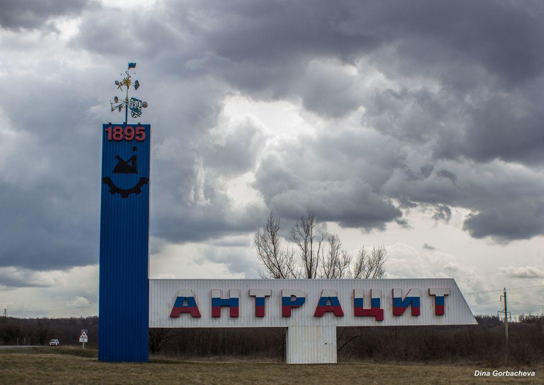 Правозащитники уверены, что в Антраците больше заболевших, чем сообщает «ЛНР»