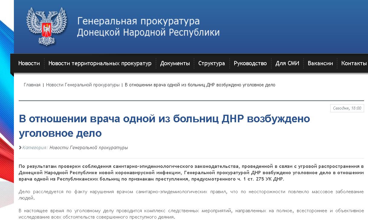 В «ДНР» завели дело на врача из-за массового заражения людей коронавирусом