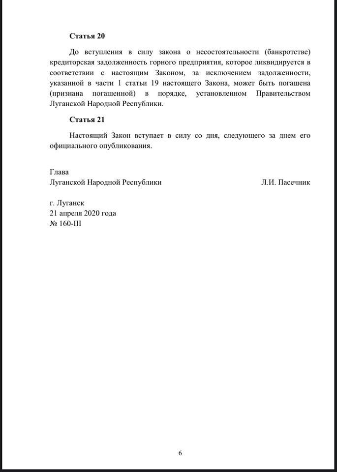В «ЛНР» опубликовали закон о ликвидации «убыточных предприятий»