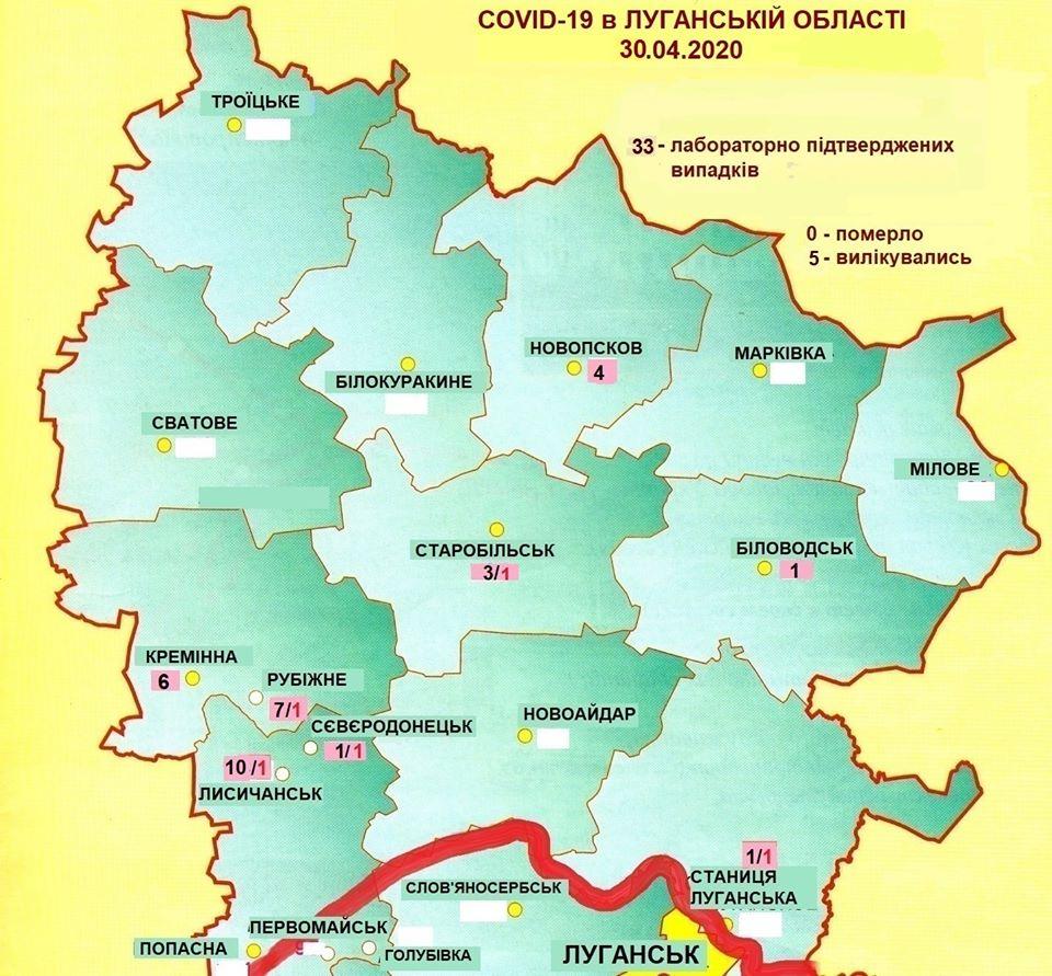 На Луганщине собираются дважды обследовать тех, кто находится на самоизоляции с COVID-19