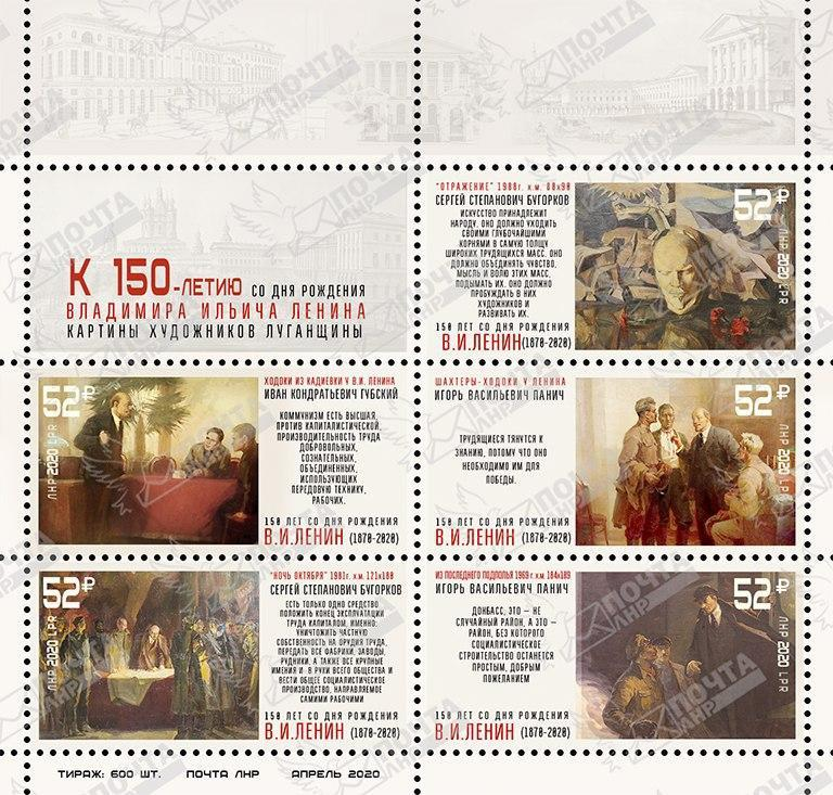 Почта «ЛНР» выпустила марки к 150-летию Ленина