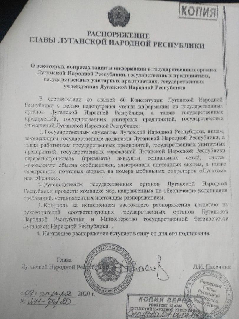 В «ЛНР» обязали «чиновников» перерегистрировать соцсети и мессенджеры на «Луганком»