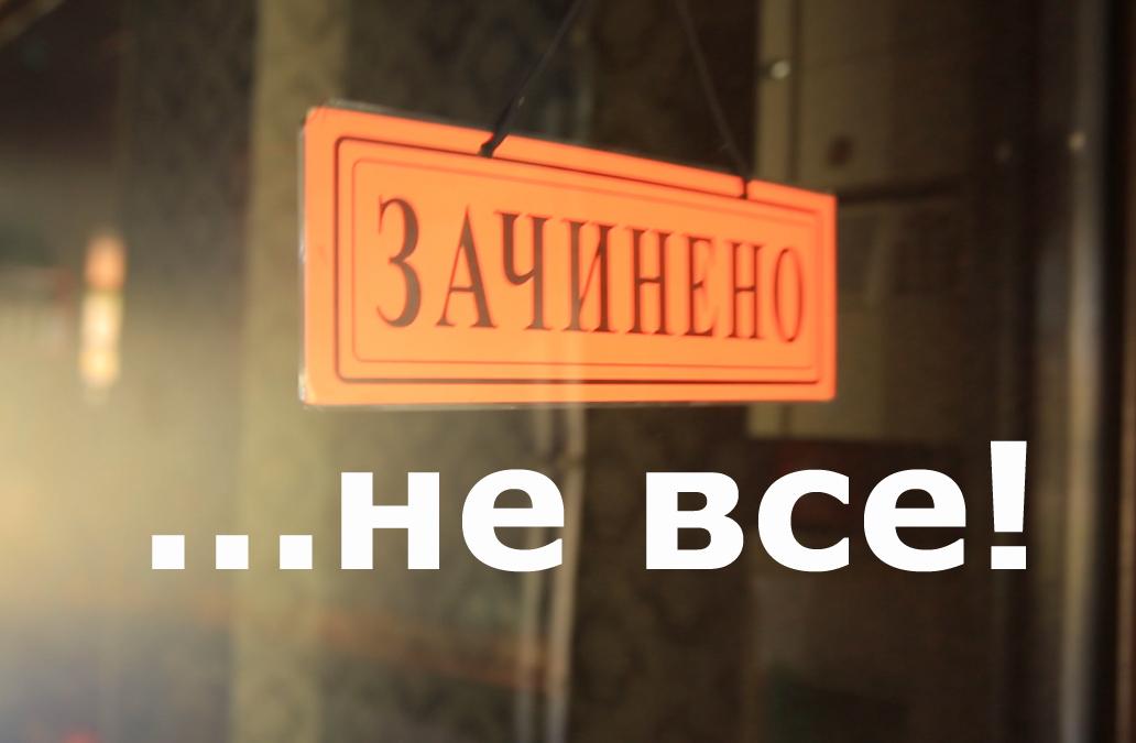 Выжить на карантине. Предприниматели Донбасса и COVID-19