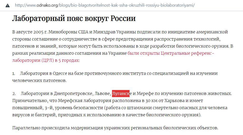 Биолаборатория Пентагона… в Луганске? История коронафейка