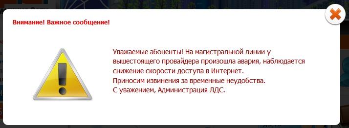Пользователи из Луганска сообщают о проблемах с интернетом