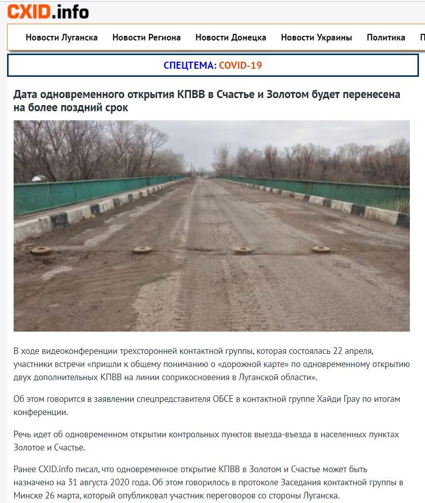 Кто препятствует доставке «гуманитарки» в Луганск?