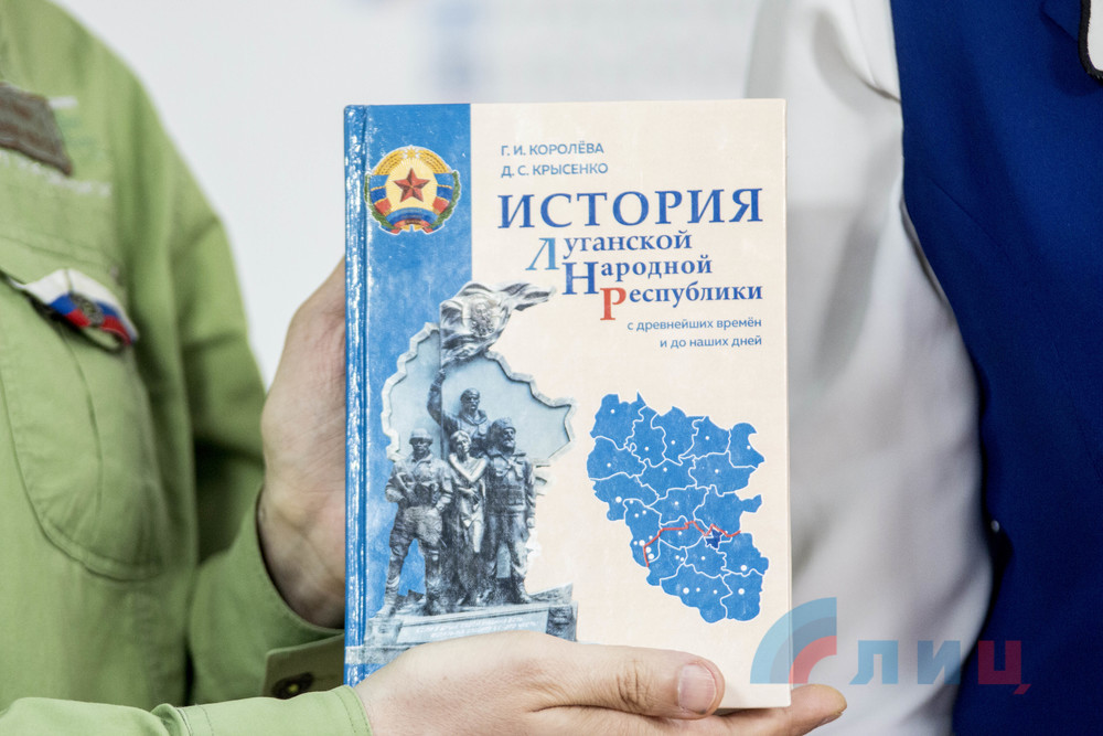 В «ЛНР» выпустили учебник «История Луганской Народной Республики с древнейших времен и до наших дней»
