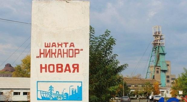 Шахтеры «Никанор-Новой» вышли на поверхность после шестидневного протеста
