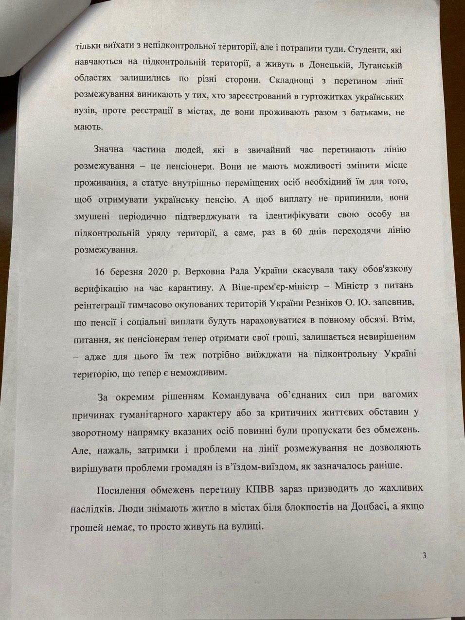 Депутаты от Луганщины и Донетчины просят Зеленского открыть КПВВ на Донбассе