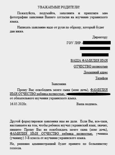 «ЛДНР» хотят отменить уроки украинского языка и выдать это решение за волю родителей