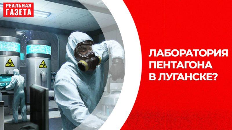 ИММУНИТЕТ #1. Ищем тайную американскую биолабораторию в «столице ЛНР»