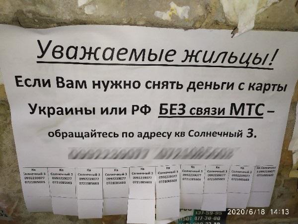 Как перевести деньги родственникам в Луганск