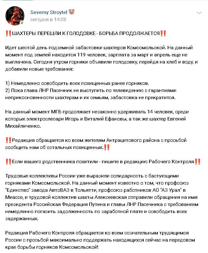 Шахтеры «Комсомольской» объявили голодовку