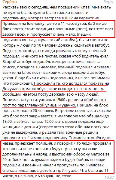На линии разграничения заработал пункт пропуска «Еленовка»