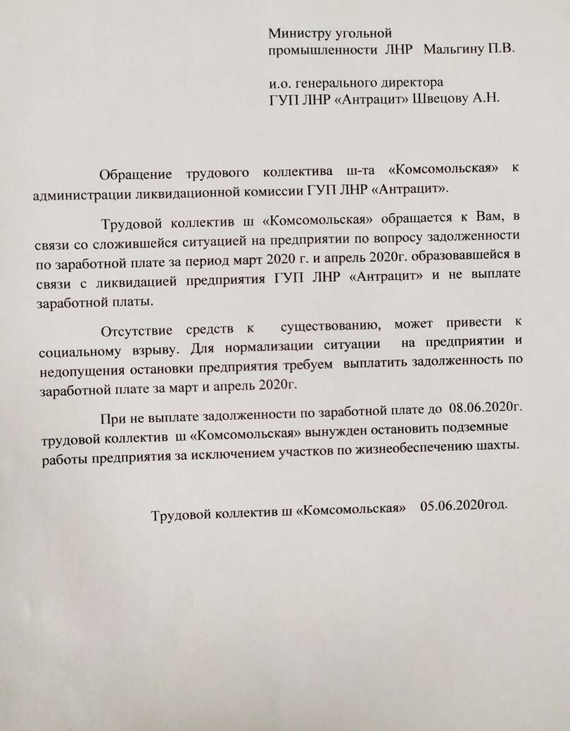 Протесты на шахте «Комсомольская». «МГБ ЛНР» взялось за участников забастовки