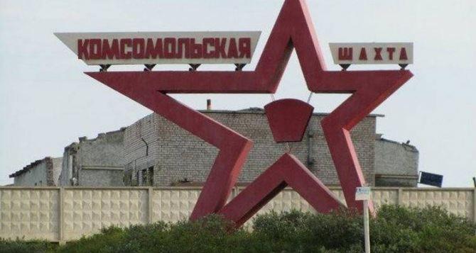 Горянки «Комсомольской» поднялись на поверхность