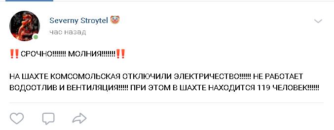 На «Комсомолськой» отключают системы жизнеобеспечения