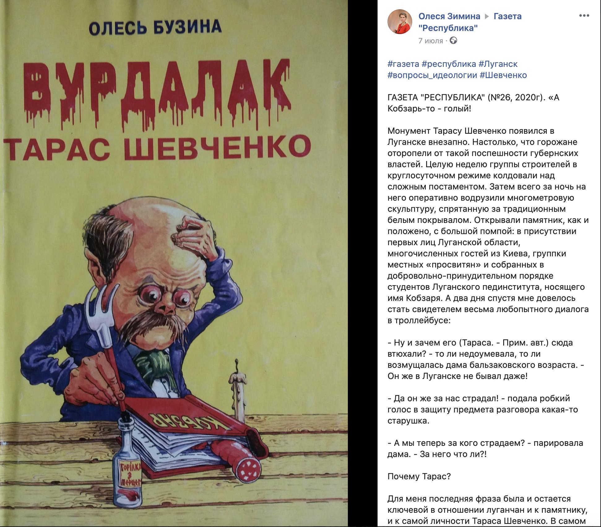 «ЛНР» ополчилась на Тараса Шевченко