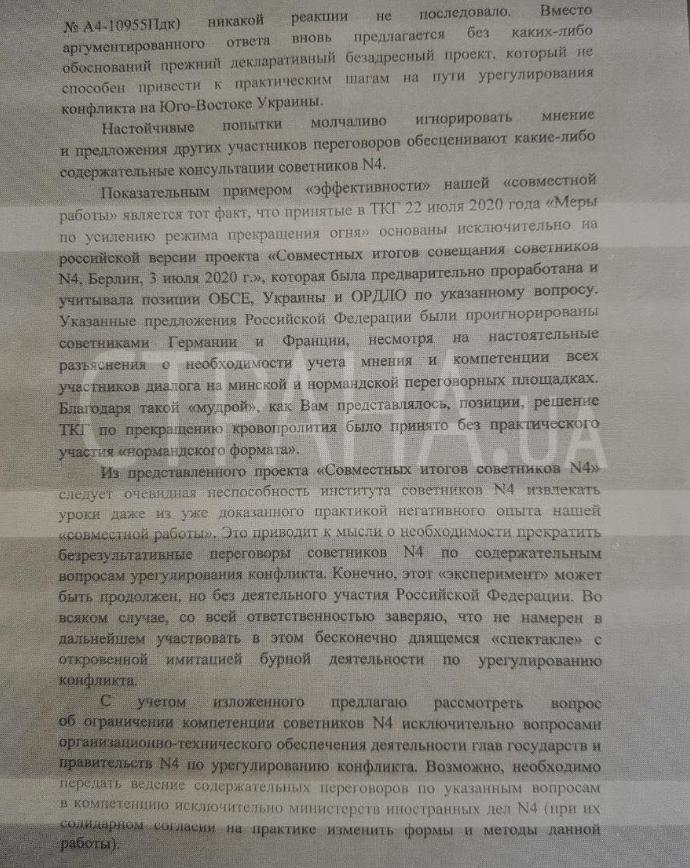 Козак предложил отказаться от переговоров по Донбассу на уровне советников