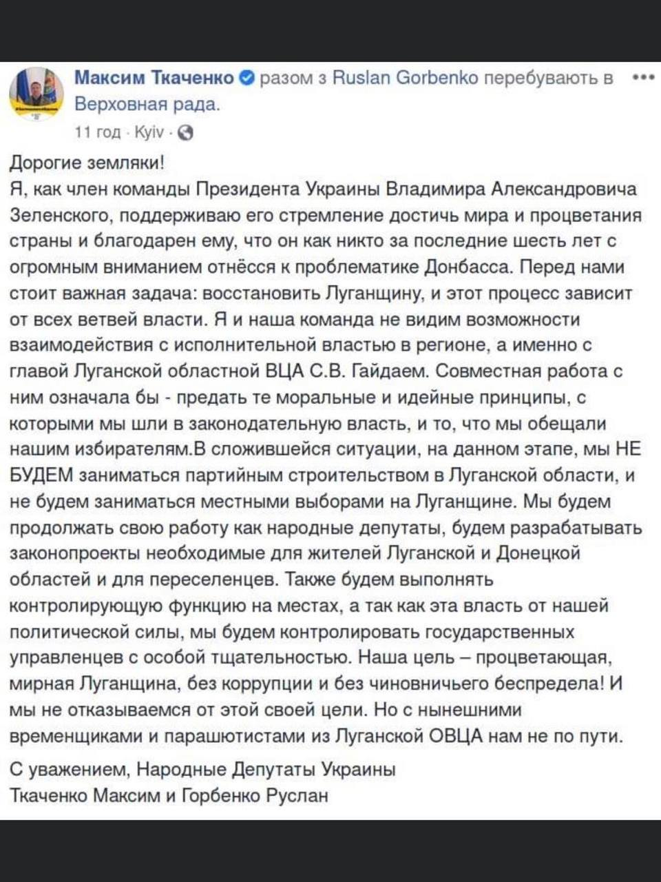 В Луганской области назревает конфликт между главой ОГА Гайдаем и нардепом Ткаченко