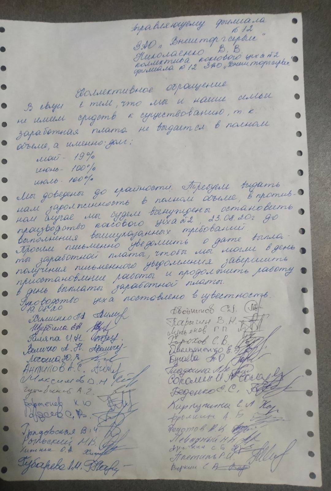 Алчевские рабочие пригрозили забастовкой из-за невыплаты зарплат. Долги есть по всем «республикам»