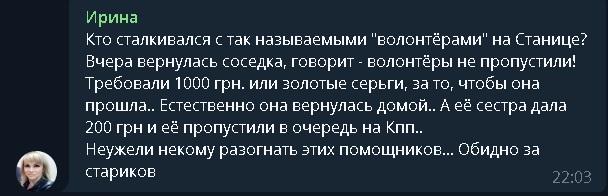 Как на КПВВ «Станица Луганская» орудуют мошенники, обманывающие пенсионеров