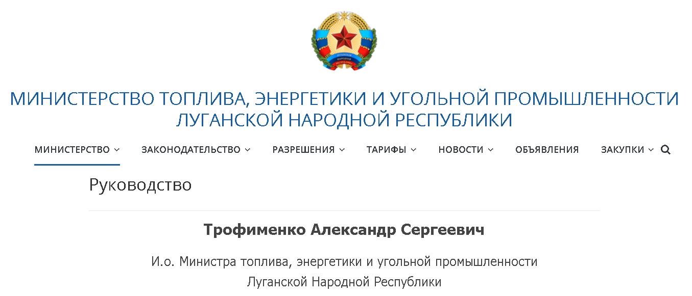 В «ЛНР» уволили «министра» топлива и угля