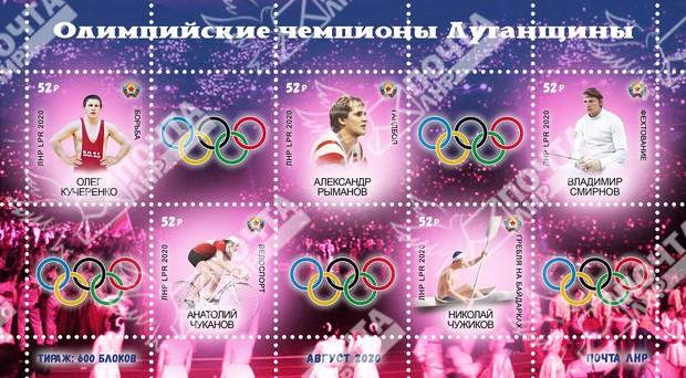 «Почта ЛНР» выпустила марки с советскими олимпийцами