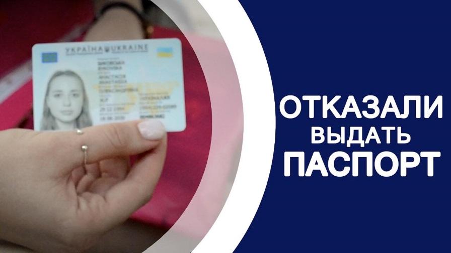 ID-паспорт. Как переселенцам и жителям ОРДЛО без хлопот получить документ