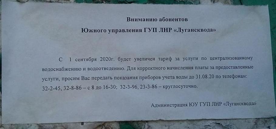 Жителям неподконтрольного Луганска повышают тариф на воду