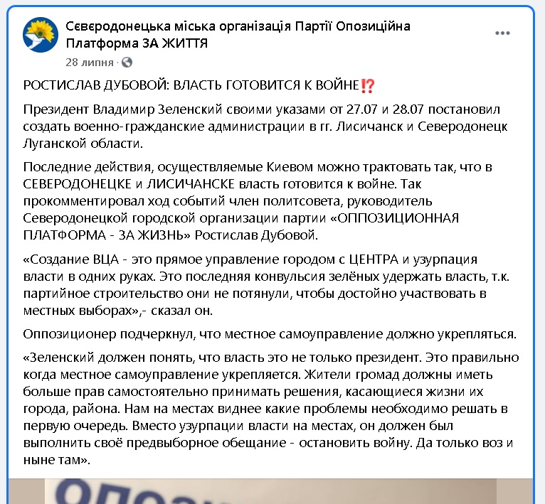 Фактчекинг: политсилы манипулируют темой мира на Донбассе