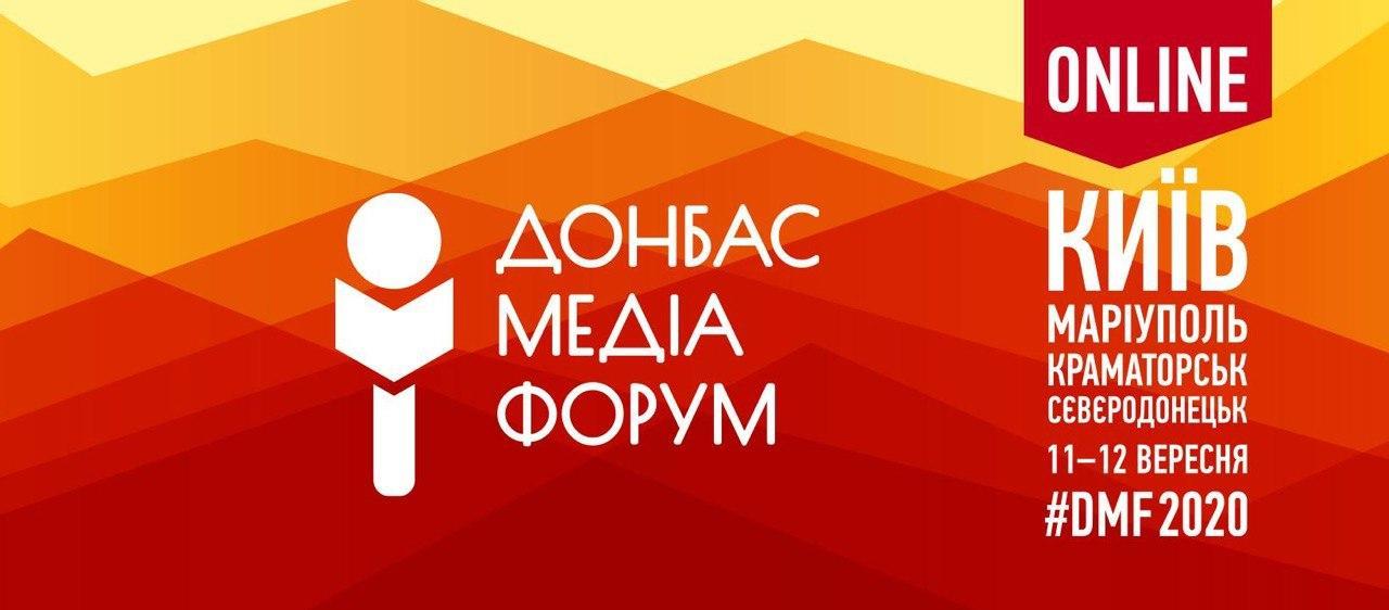 В этом году Донбасс медиа форум» пройдет онлайн. Как попасть на событие