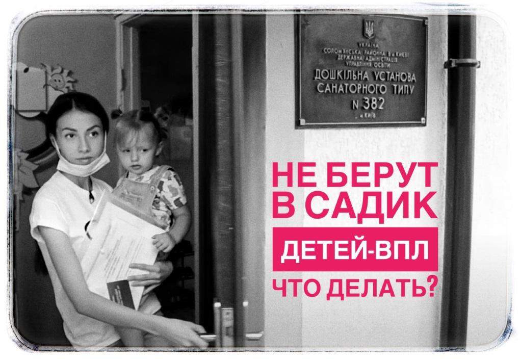 Мамы-переселенки. Как отстоять права своих детей?