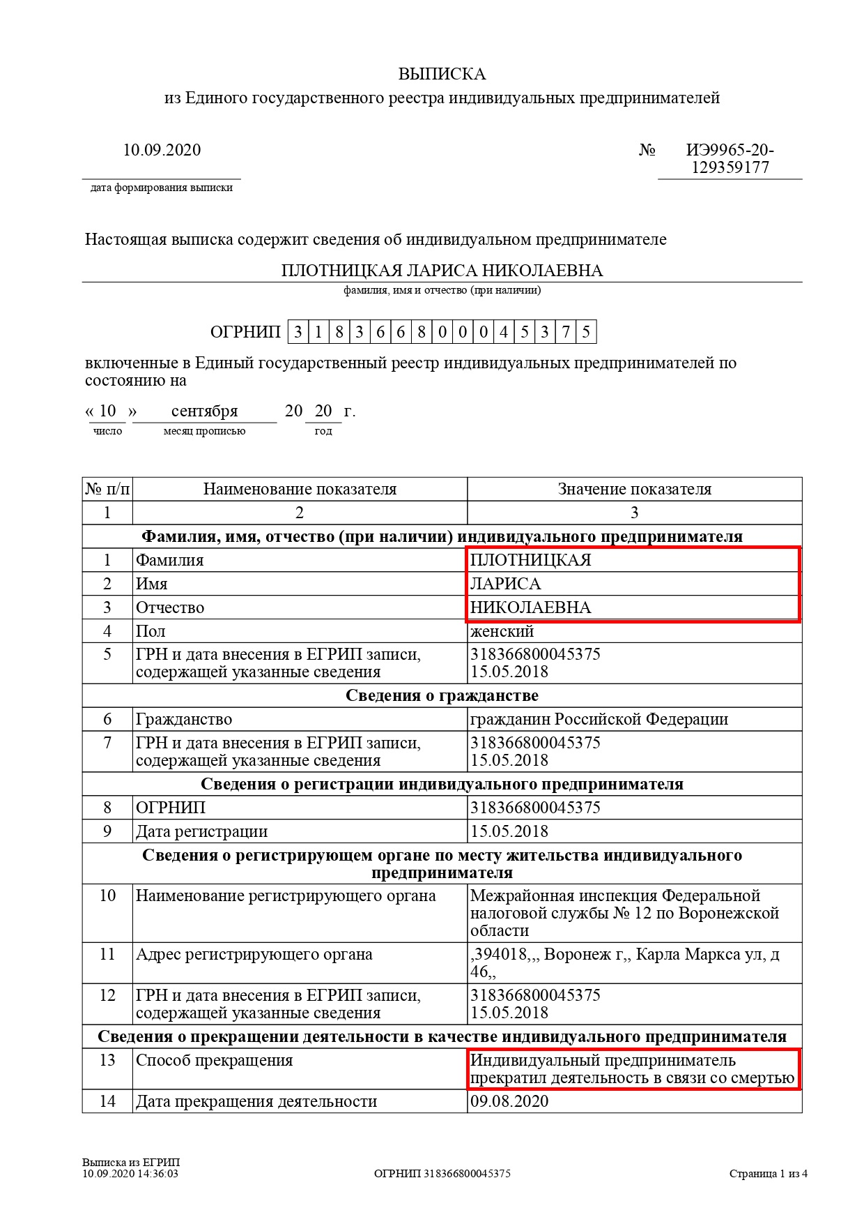 В России умерла 46-летняя жена Плотницкого
