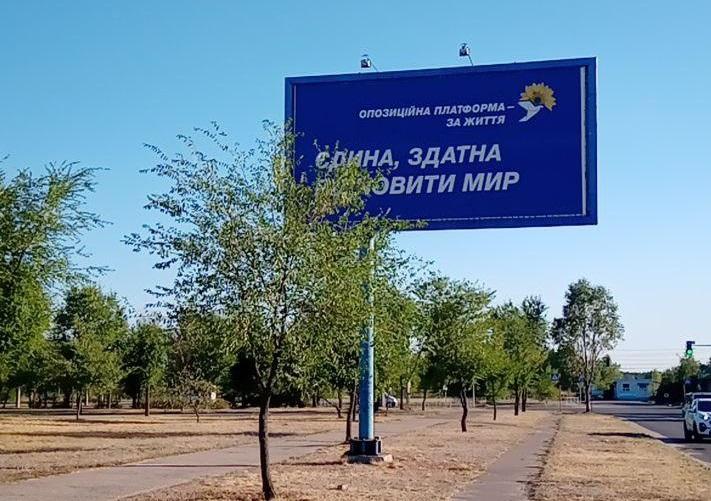 Фактчекинг: ОПЗЖ на местных выборах обещает менять языковую политику