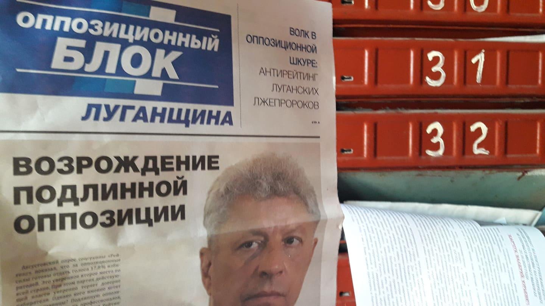 В день выборов Рубежное оказалось обклеенным политической агитацией