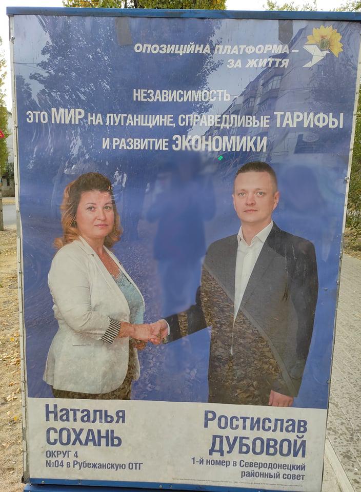 Фейк ОПЗЖ: «Порошенко бомбил Луганскую область, а «зеленые» выжигают»
