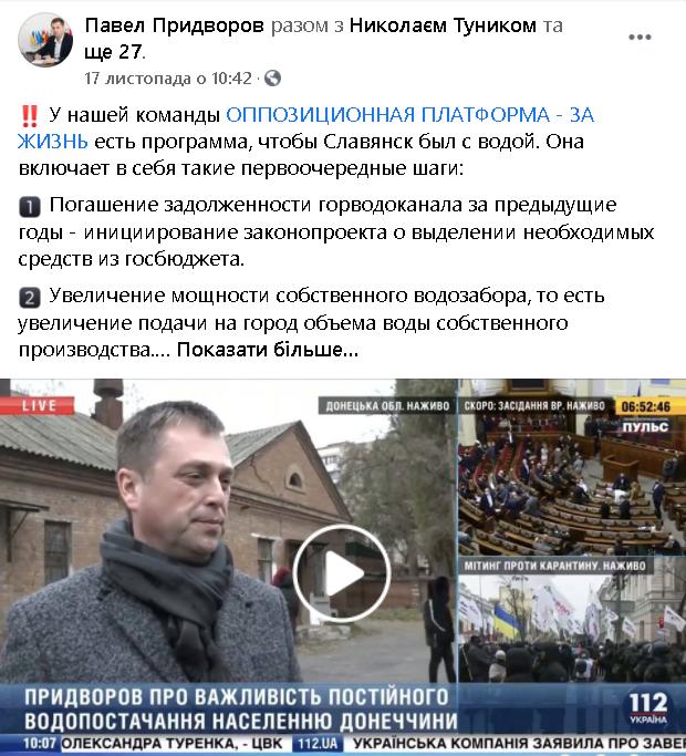 ФАКТЧЕКИНГ. Кандидат в мэры Славянска манипулирует темой водоснабжения