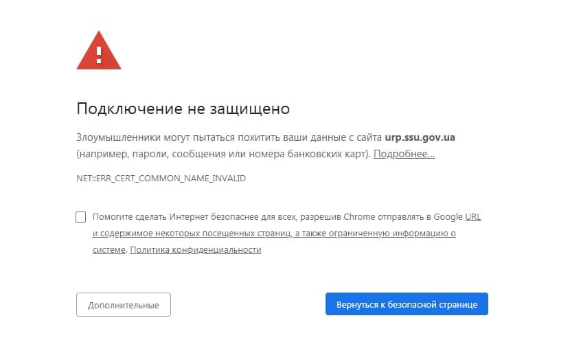 В Луганске больше недоступен сайт для оформления пропусков в зону ООС