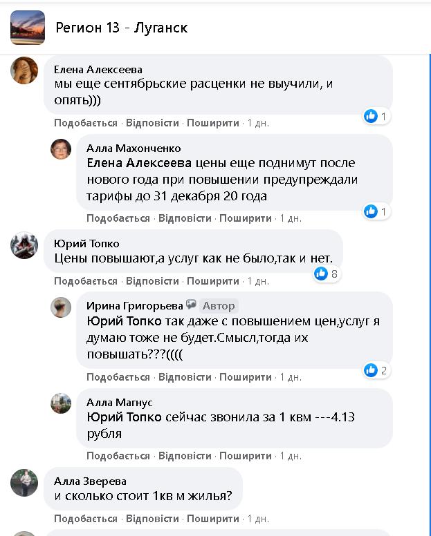 В Луганске повысили квартплату. Сколько придется заплатить
