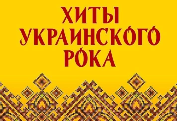 В Донецке отменили вечер песен украинского рока