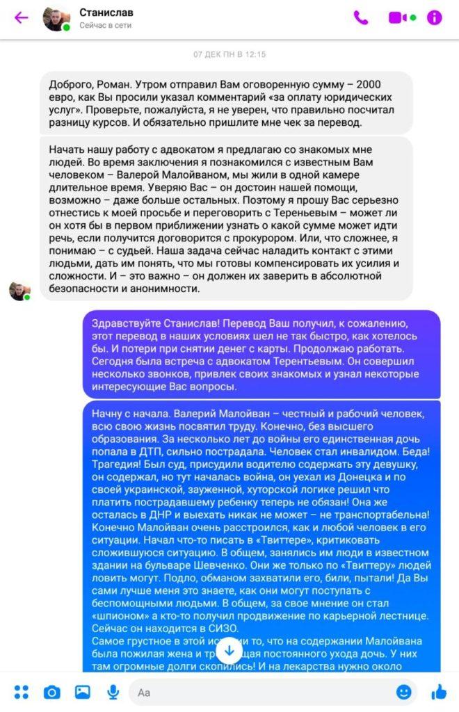 В Донецке задержали Романа Манекина за «шпионаж» и переписку с Асеевым