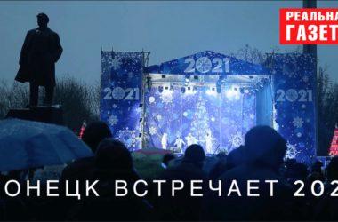 Что ждут в Донецке от 2021 года