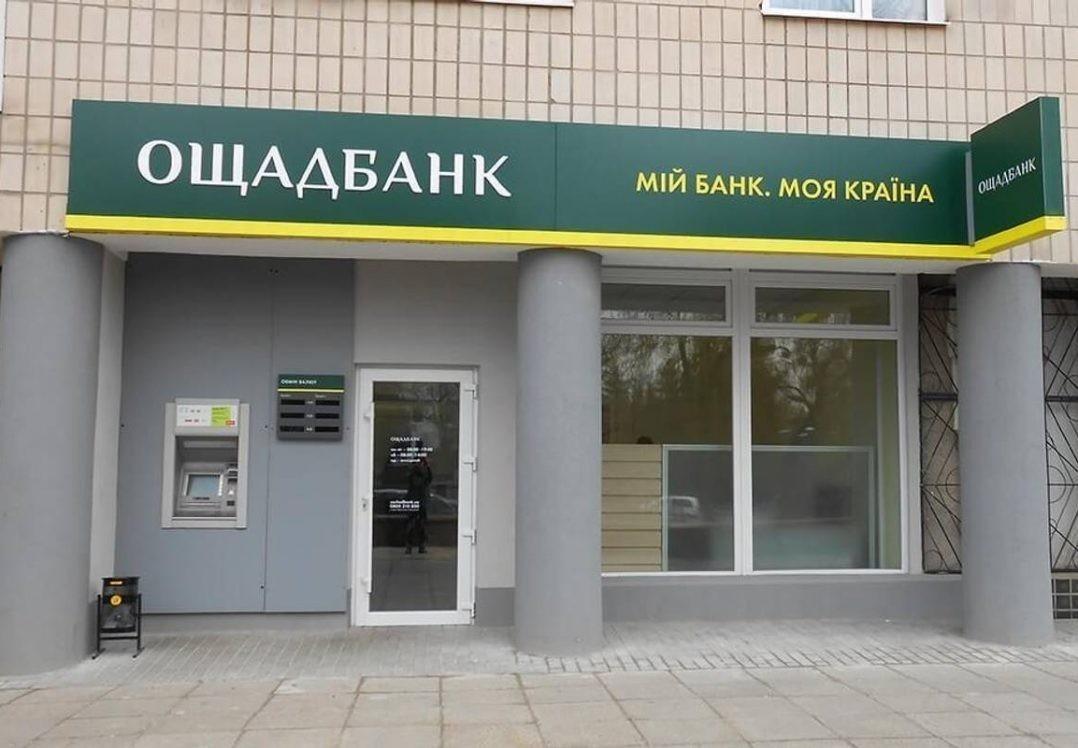В «Ощадбанке» рассказали, какие счета там закроют в ближайшее время