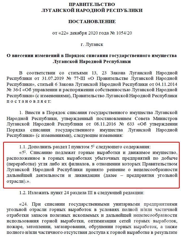В «ЛНР» разрешили списывать имущество шахт, которые назвали убыточными