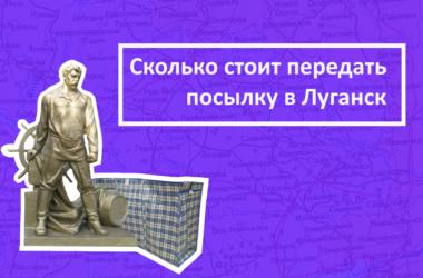 «Перевозам делиться надо!» Сколько стоит передать посылку в Луганск или Донецк