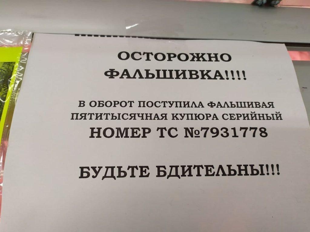 Печатают на «зоне». Жителей оккупированного Донбасса предупреждают о фальшивых рублях