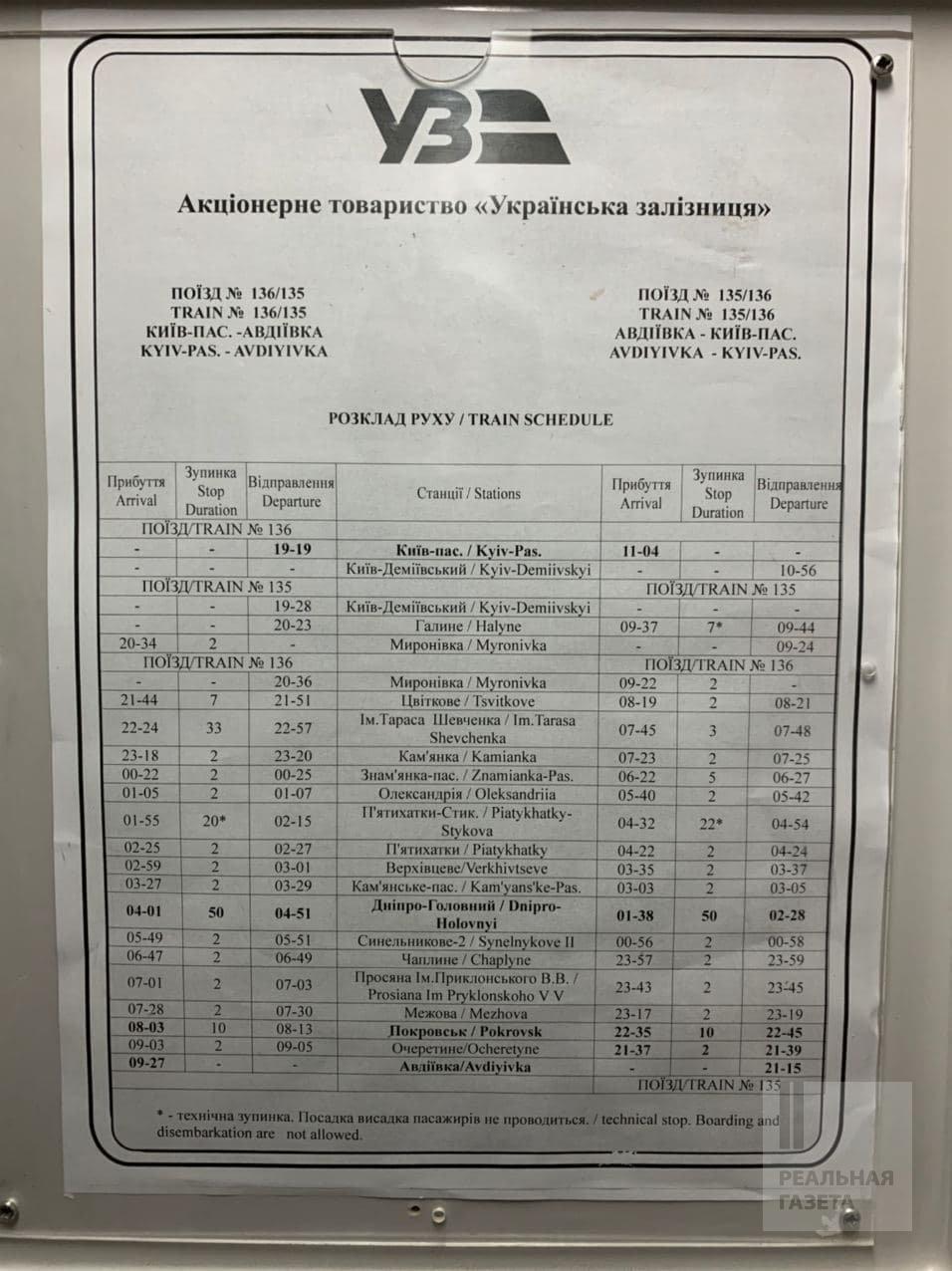 Первый за 6 лет поезд «Киев-Авдеевка» прибыл в пункт назначения